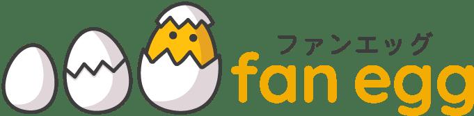 fan egg(ファンエッグ)