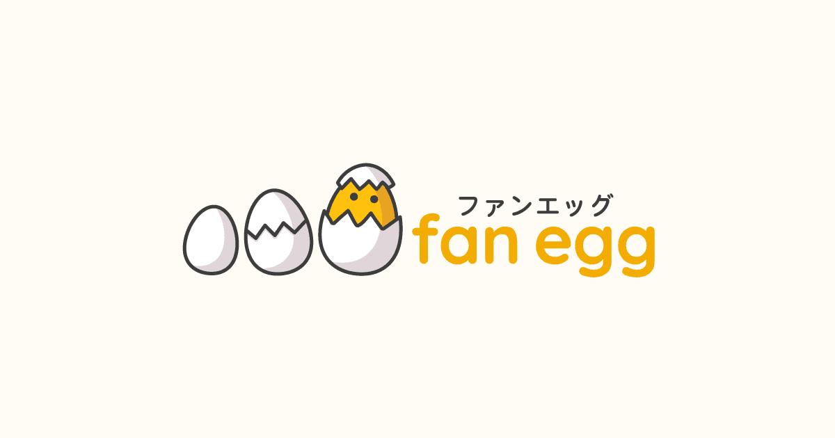 fan egg(ファンエッグ)ブログを新設しました!